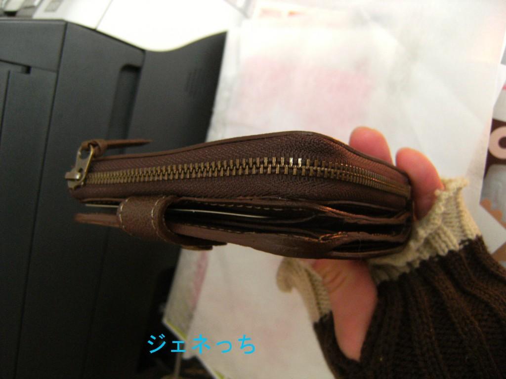 二つ折り財布小銭入れ部分