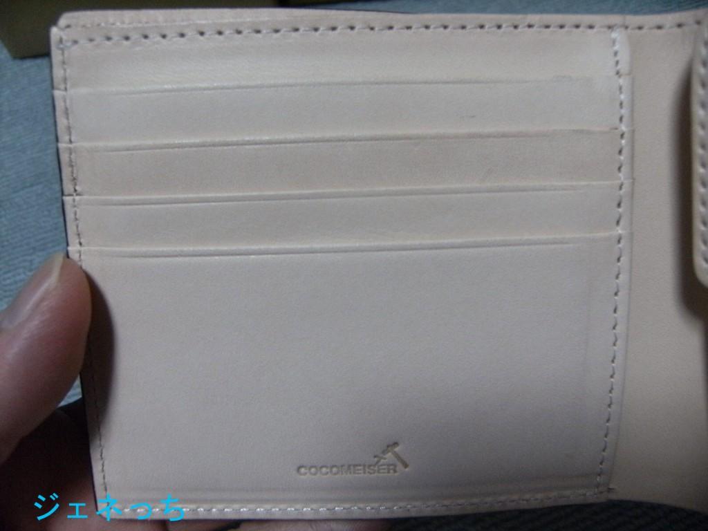 コードバン2つ折りカード入れる部分