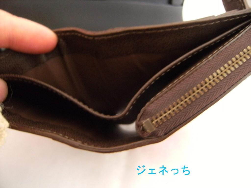 二つ折り財布お札入れ