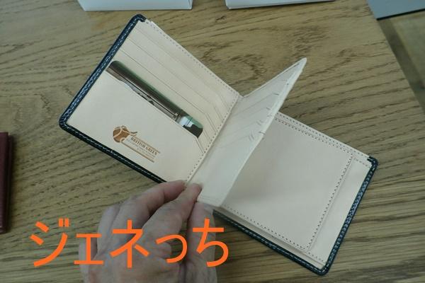 ブライドル2つ折り財布カード入れがいっぱい