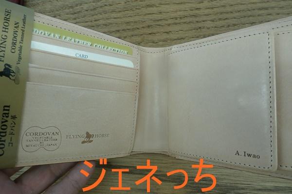 グエンチェックコードバン2つ折り財布開く