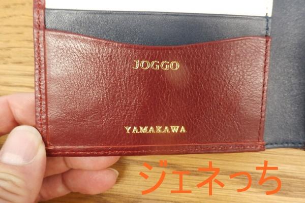 JOGGOでは、名前も入れられます