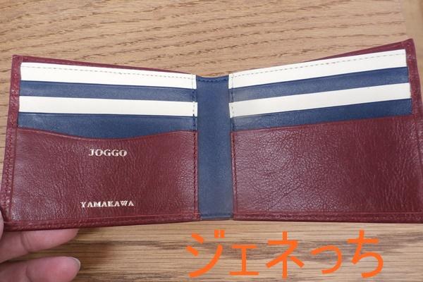 JOGGO2つ折り財布開く