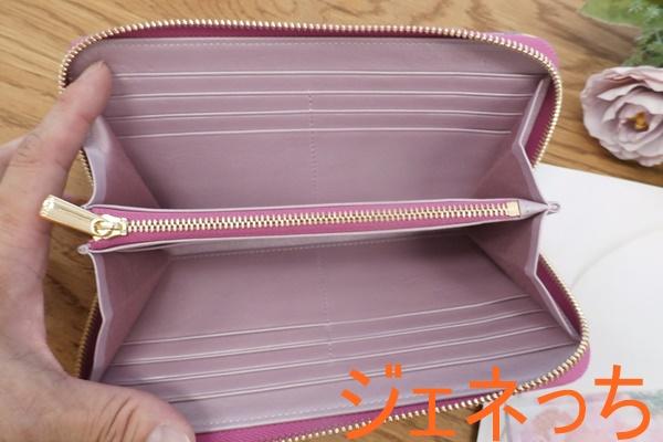エーテルラ・ブーケお財布を置けてみた