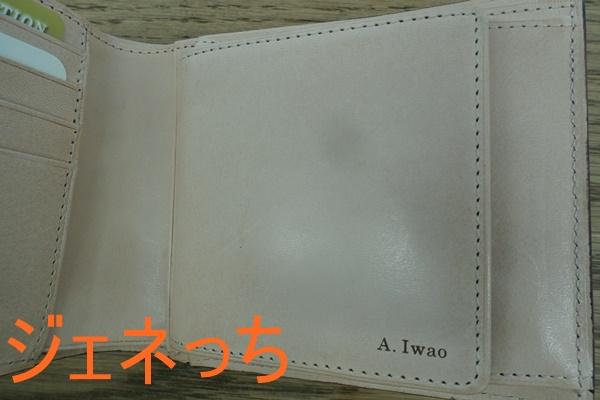 コードバン2つ折り小銭入れ部分に名入れ刻印