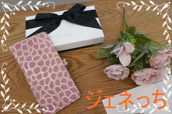 ポニーヘアがま口長財布とお花