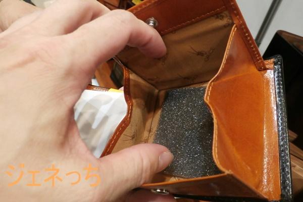 オリーチェ2つ折り財布の小銭入れ部分