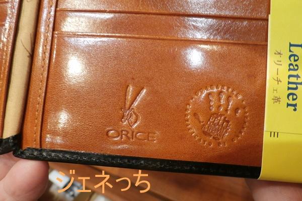 オリーチェの2つ折り財布刻印部分に、ベジタブルタンニンである、証明が刻印