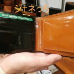 オリーチェ2つ折り財布開く