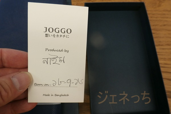 JOGGOギフト想いをかたちに