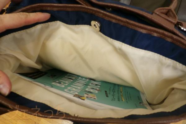ボストンバッグの会 雑誌もラクラク入ります