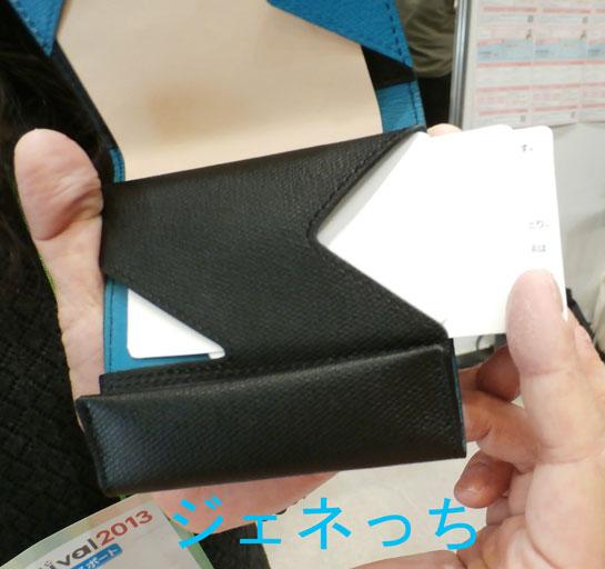 薄いお財布abrAsusu カードポケット部分