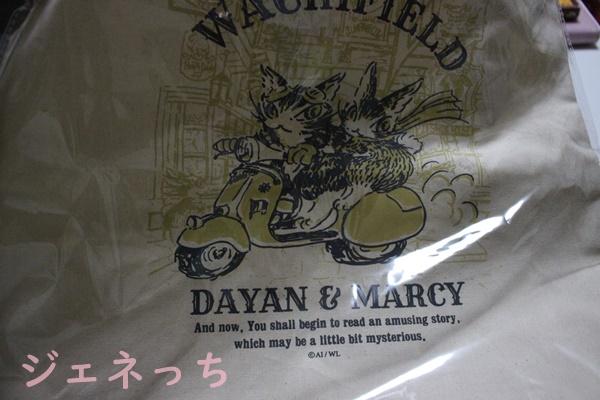 マーシズバースデイ★プレゼント企画の一つ トートバッグ dayanとmarcy