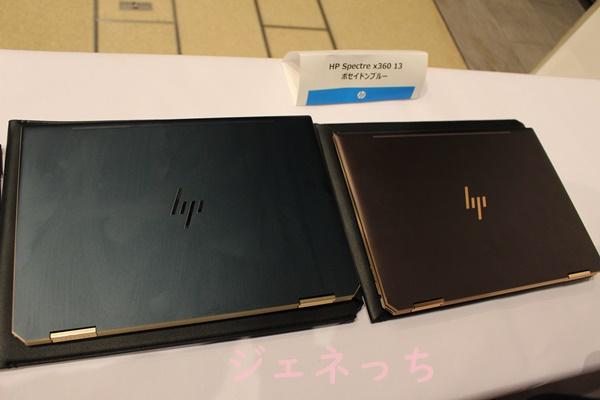 HP スペクター×360 13 カラー違い並べて